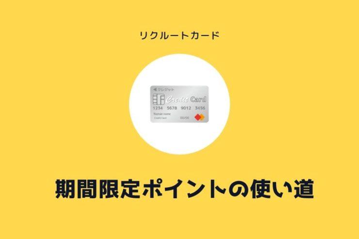 リクルートカードの期間限定ポイントを消費したい!無印のポイントと交換できるってホント?