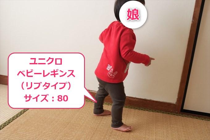 【着画あり】ユニクロのベビーレギンスを徹底検証!7分丈が使いやすくて便利-5