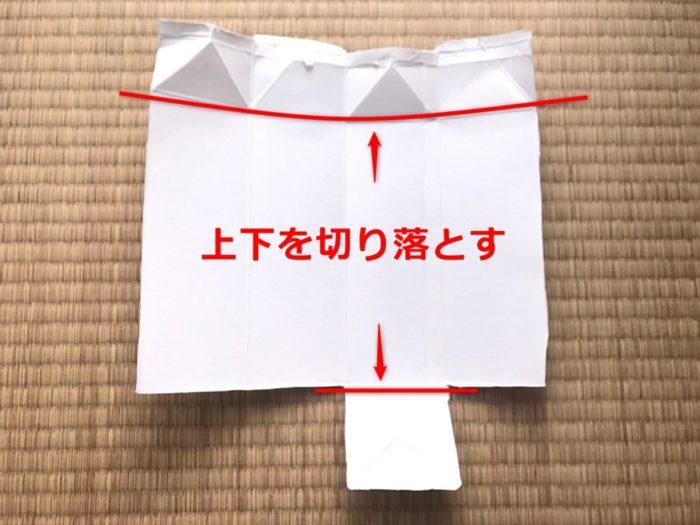 【図解付き】牛乳パックで踏み台の作り方。トイレトレーニングや手洗いに便利【簡単DIY】-5