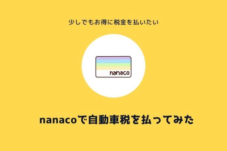 nanaco(ナナコ)で自動車税を支払ってみた。税金を少しでもお得に支払う方法とは?
