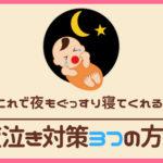 夜泣き対策の方法
