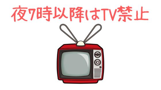 夜7時以降はTV禁止