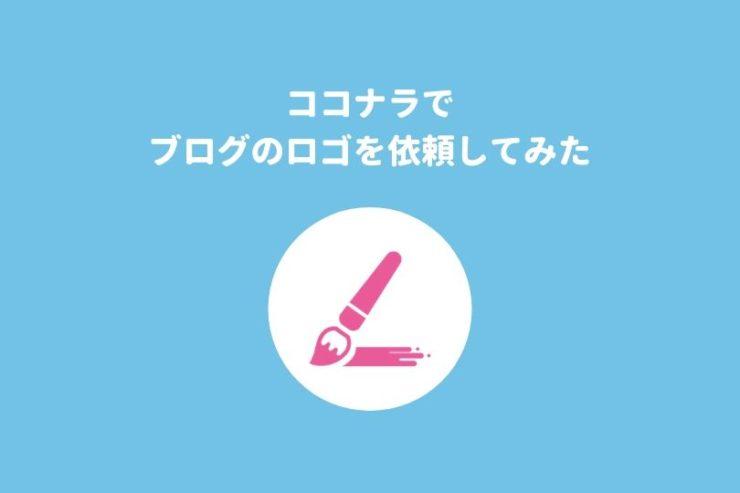 ココナラでブログのロゴを依頼した話。ココナラは想像以上に使えるかも!