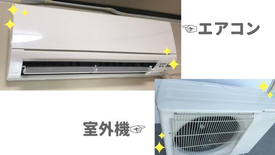 エアコンと室外機