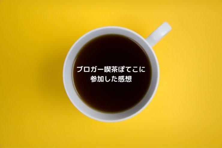共同運営ブログ「ブロガー喫茶ぽてこ」に参加した感想を書くよ!