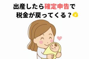 出産したら確定申告をしよう!医療費控除のやり方をFPが解説