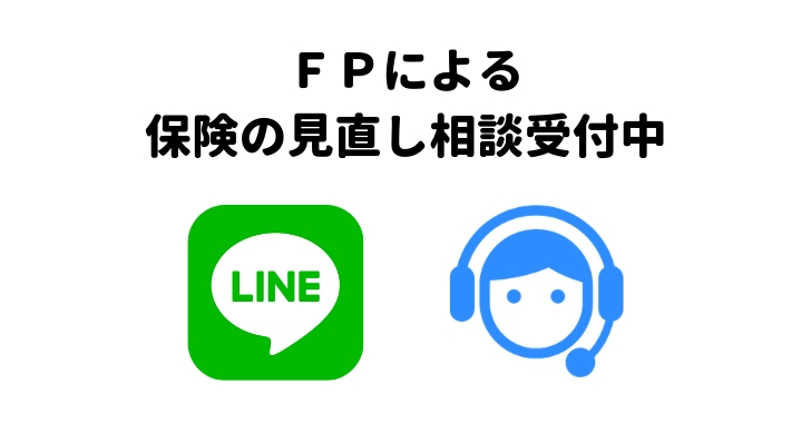 LINEでOK。FPによる保険見直し相談受付中