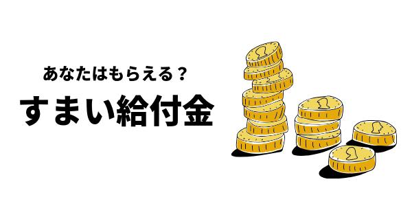 【悲報】住宅ローン控除が2021年には13年→10年に短縮されるって-4