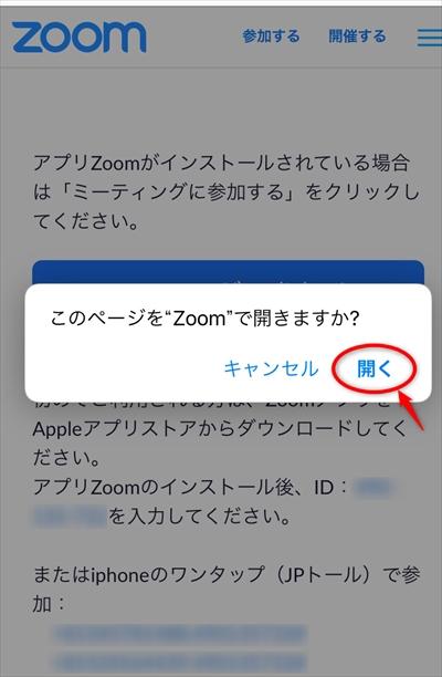オンライン対面方式とLINEチャット方式の違いとは?zoom設定方法も解説-5