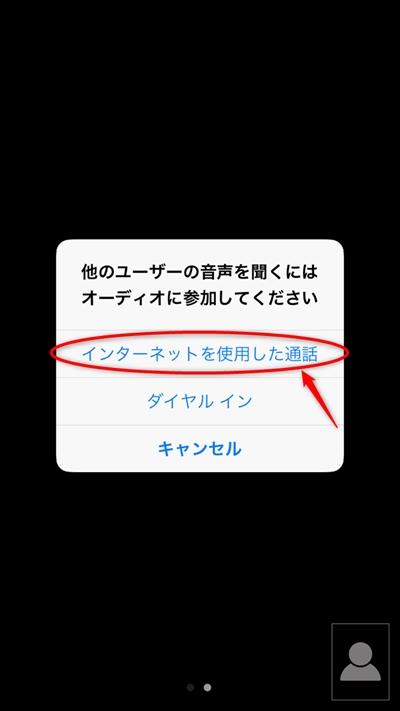 オンライン対面方式とLINEチャット方式の違いとは?zoom設定方法も解説-7