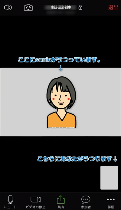 オンライン対面方式とLINEチャット方式の違いとは?zoom設定方法も解説-6
