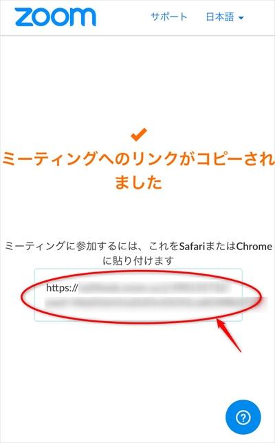 オンライン対面方式とLINEチャット方式の違いとは?zoom設定方法も解説-4