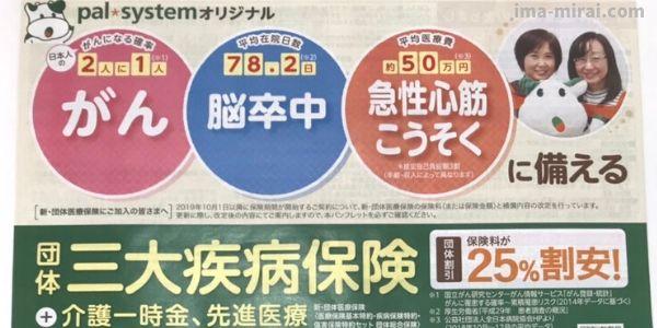 医療保険を見直したら1938円→240円に!最強の三大疾病保険に乗り換えた話-2