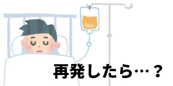 医療保険を見直したら1938円→240円に!最強の三大疾病保険に乗り換えた話-6