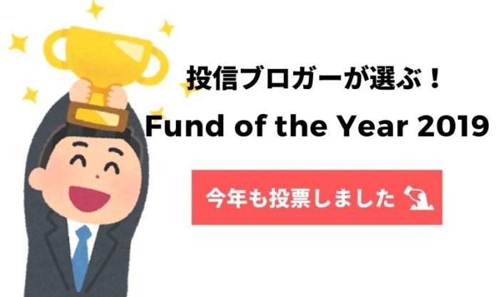 「投信ブロガーが選ぶ!Fund of the Year 2019」に投票しました