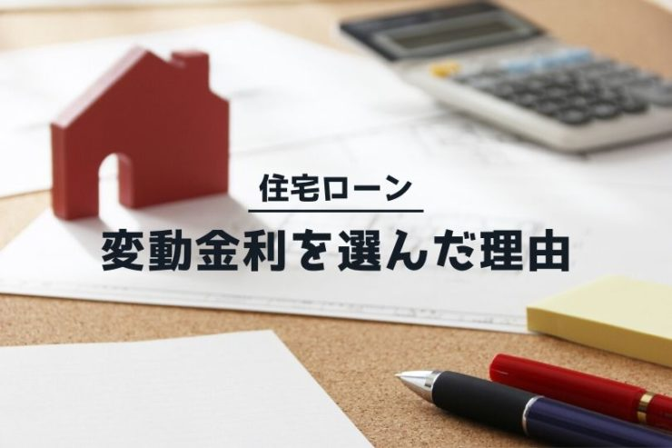 住宅ローン選びで私が変動金利を選んだ理由を語る!今後の返済戦略も