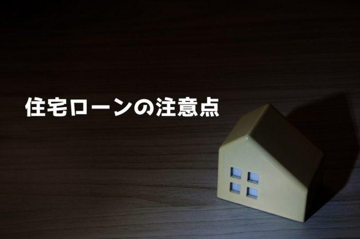 これはNG!住宅ローンを組むときにやってしまいがちなこと