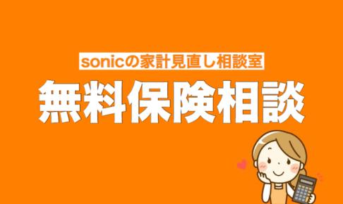 【sonicの家計見直し相談室】無料保険相談へようこそ!