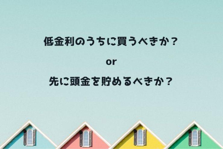 頭金を貯める間に金利アップするくらいなら、低金利のうちにマイホーム買うべき?