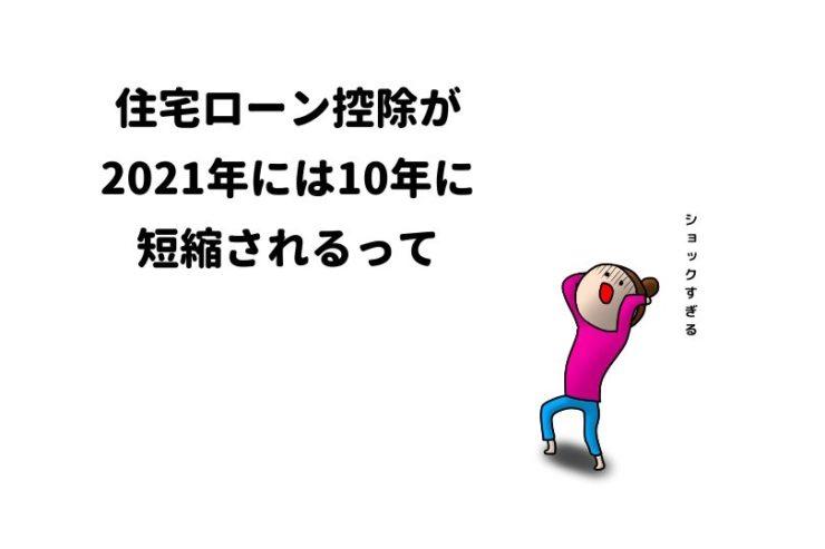 【悲報】住宅ローン控除が2021年には13年→10年に短縮されるって※追記あり