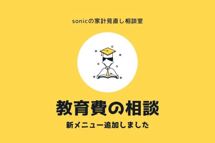 【sonicの家計見直し相談室】「教育費の相談」メニューを追加しました!