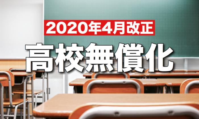【最新版】高校授業料の実質無償化のニュースをわかりやすく解説します(随時更新)