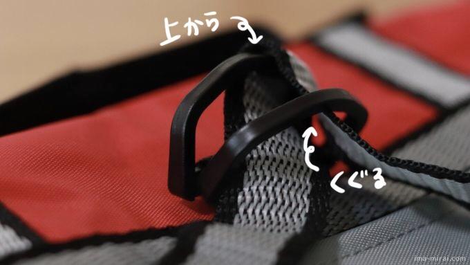 【動画あり】学研カバンをリュックにするための紐の通し方-1