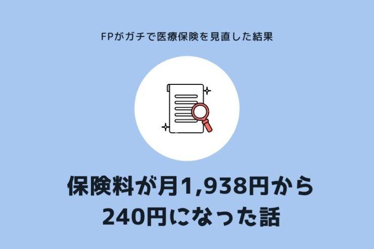 医療保険を見直したら1938円→240円に!三大疾病保険への乗り換え体験談