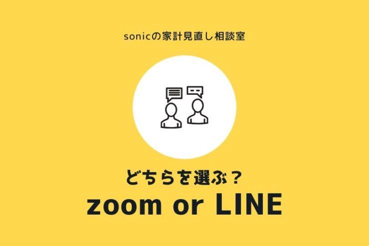 オンライン対面方式とLINEチャット方式の違いとは?zoom設定方法も解説