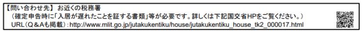 【朗報】延長決定!住宅ローン控除を13年間適用できるのは2021年まで-3