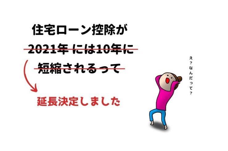 【朗報】延長決定!住宅ローン控除を13年間適用できるのは2021年までOK