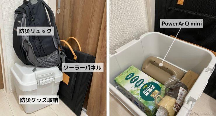 【停電に備える防災グッズ】3万円台で買えるポータブル電源を買ってみた-3