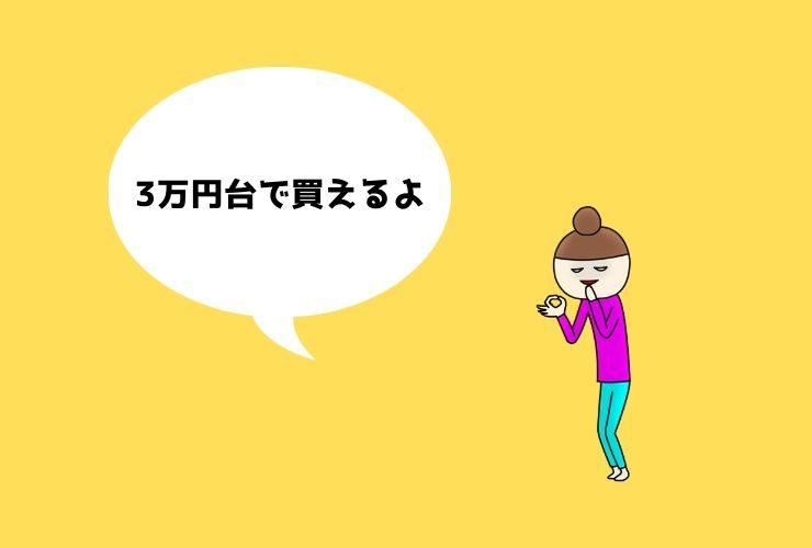 【停電に備える防災グッズ】3万円台で買えるポータブル電源を買ってみた-4