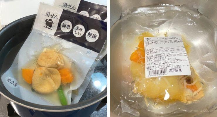 【体験談】宅配で届く「わんまいる」の冷凍お惣菜を試してみた-5