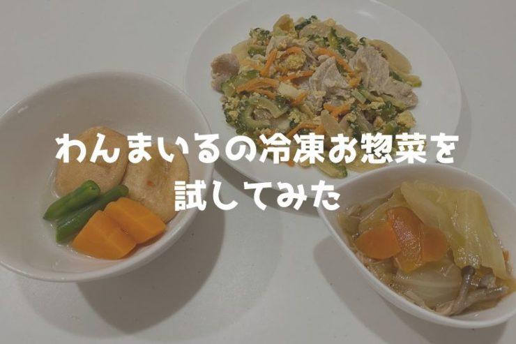 【体験談】宅配で届く「わんまいる」の冷凍お惣菜を試してみた