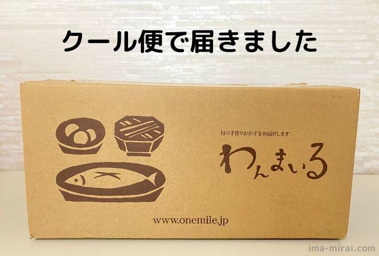 【体験談】宅配で届く「わんまいる」の冷凍お惣菜を試してみた-1