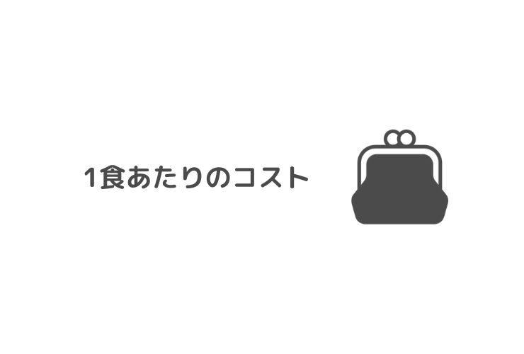 【体験談】宅配で届く「わんまいる」の冷凍お惣菜を試してみた-11