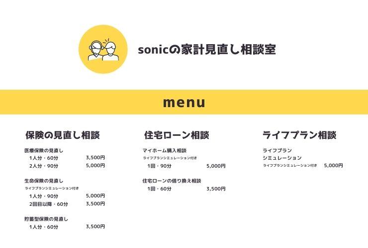 sonicの家計見直し相談室へようこそ!-1