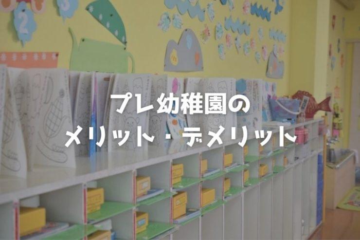 プレ幼稚園に行かせるなんてかわいそう?1年通わせて感じたメリットと唯一のデメリット