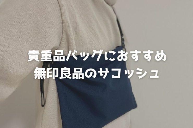マザーズバッグの貴重品どうする?問題は「無印良品のサコッシュ」で解決